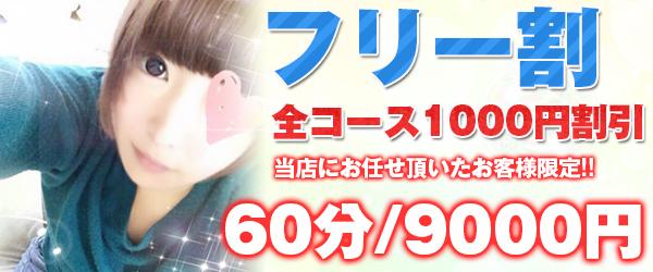 全コース【1000円割引】